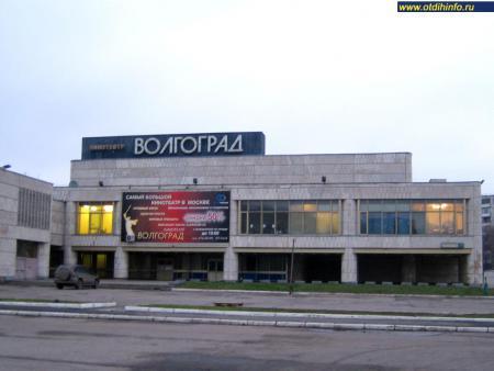Фото: Кинотеатр Волгоград, Центр Фильм