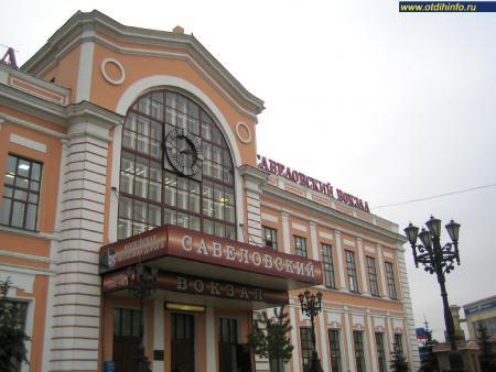Фото: Савеловский вокзал