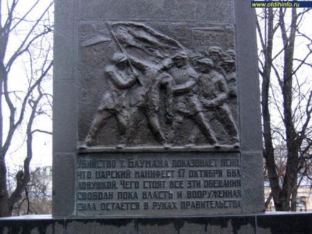 Фото: Памятник Н.Э. Бауману