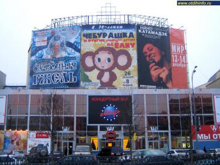 Фото: Концертный зал Мир