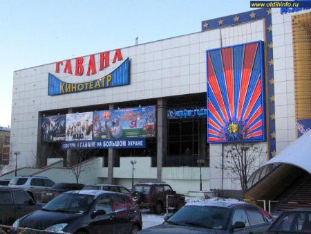 Фото: Кинотеатр Гавана, ЛЮКСОР