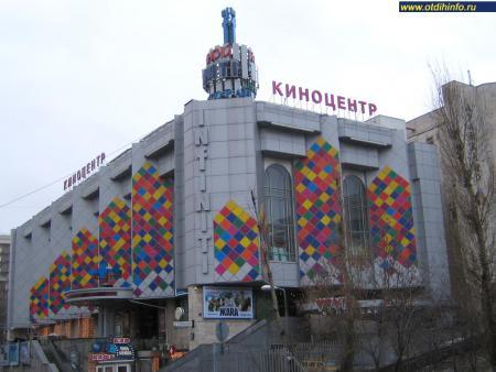 Фото: Киноцентр на Красной Пресне
