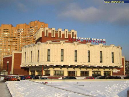 Фото: Камерный театр, Московский областной государственный камерный театр