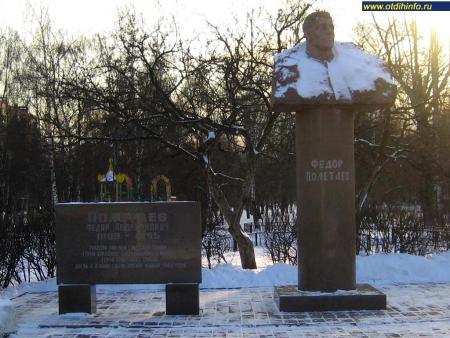 Фото: Памятник Ф.А. Полетаеву