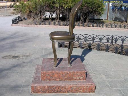 Фото: Памятник Ильфу и Петрову «12-й стул»