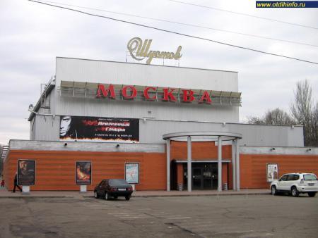 Фото: Кинотеатр Москва