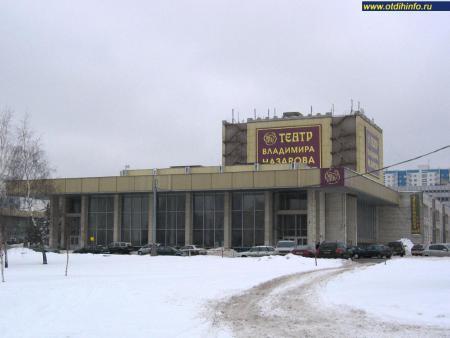 Фото: Театр Назарова, музыкальный театр национального искусства