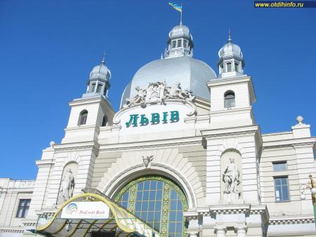 Фото: Железнодорожный вокзал Львова