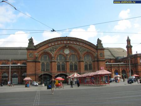 Фото: Железнодорожный вокзал Бремена